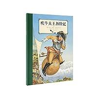 《吹牛大王历险记》诗人是可以撒谎的 读小库儿童文学绘本 7-9岁