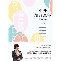 于丹趣品汉字:节气节日篇(24个节气,14个传统节日,从汉字读懂中国文化)