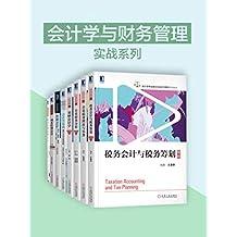 会计学与财务管理实战系列(全8册) (高等院校精品课程系列教材)
