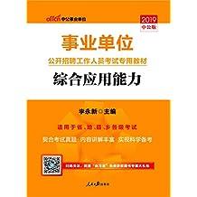 中公版·2019事业单位公开招聘工作人员考试专用教材:综合应用能力