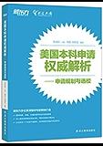 新东方·美国本科申请权威解析:申请规划与选校