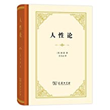 人性论(套装上下册) (汉译世界学术名著丛书)