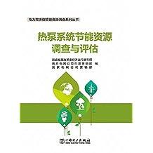 热泵系统节能资源调查与评估 (电力需求侧管理资源调查系列丛书)