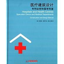 医疗建筑设计:专科诊所和医学科室