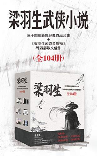 梁羽生作品集(全104册)