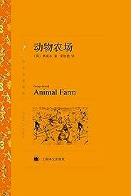 动物农场(上海译文出品!伟大的人道主义作家乔治·奥威尔最优秀的作品之一,一则入骨三分的反乌托邦的政治讽喻寓言) (译文名著精选)