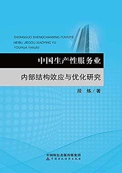 """""""中国生产性服务业内部结构效应与优化研究"""",作者:[段炼]"""