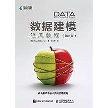 数据建模经典教程(第2版)(异步图书)