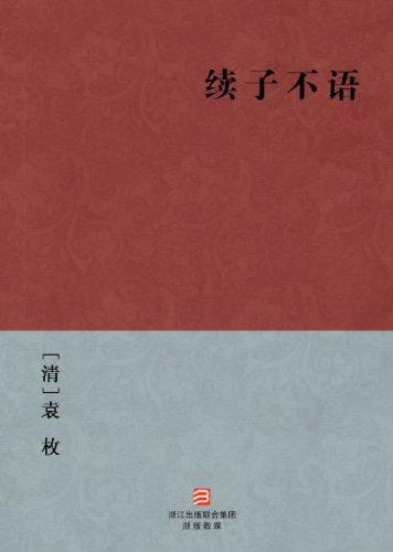 续子不语(简体版) (BookDNA中国古典丛书) - [清]袁枚(epub+mobi+azw3)