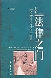 法律之門(第八版)(中譯校訂本) (美國各大學法學院通用的一本法律教科書)