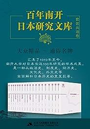百年南开日本研究文库(全套18本,国内高校规模最大的日本研究机构——南开大学日本研究院,总结新中国成立以来本院日本研究的名著精品)