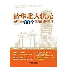 清华北大状元告诉你的88个最高效听课技巧