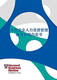 中国企业人力资源管理最佳实践白皮书(《哈佛商业评论》增刊)