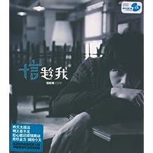 信:趁我(CD)