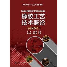 橡胶工艺技术概论(英汉双语)