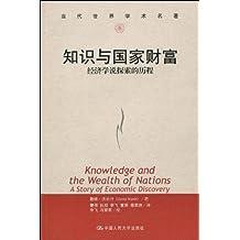 知识与国家财富:经济学说探索的历程