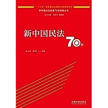 新中国民法70年