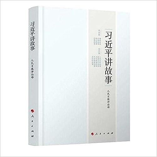 习近平讲故事电子书-王夫子电子书