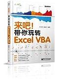 来吧!带你玩Excel VBA(附CD光盘1张)