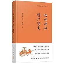 幼学琼林 增广贤文