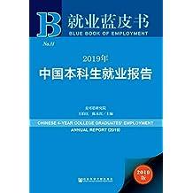 2019年中国本科生就业报告(精华版)【多角度评价大学生职业发展质量】 (就业蓝皮书)