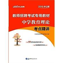 中公版·2019教师招聘考试专用教材:中学教育理论考点精讲