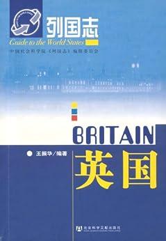 """""""英国"""",作者:[王振华]"""