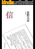 东野圭吾作品:信(东野圭吾集大成之作品 ,上市一月热销100万册)