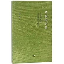 草根的力量:台州戏班的田野调查与研究