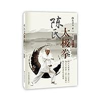 陈氏太极拳(附光盘)(光盘1张)