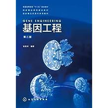 基因工程(第二版)