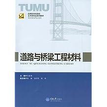道路与桥梁工程材料