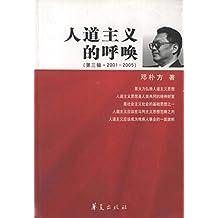 人道主义的呼唤.第三辑(2001~2005)