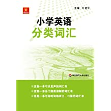 小学英语分类词汇 (伸英语丛书)