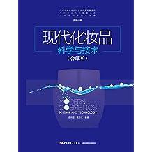 现代化妆品科学与技术(合订本)