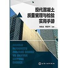 现代混凝土质量管理与检验实用手册