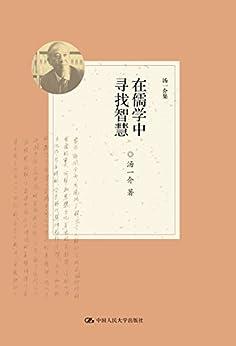 """""""在儒学中寻找智慧(汤一介集)"""",作者:[汤一介]"""