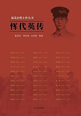 雨花台烈士传丛书:恽代英传.pdf