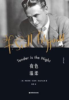 """""""夜色温柔(《了不起的盖茨比》作者菲兹杰拉德作品,自传性长篇小说) (菲兹杰拉德作品集)"""",作者:[弗朗西斯·司各特·菲兹杰拉德]"""