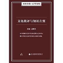文化批评与知识左翼(谷臻小简·AI导读版)(本书是著名文学评论家孟繁华近年来从事文学和文化研究的部分文章的结集。)
