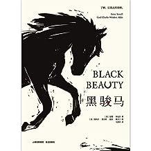 百年动物文学·动物自传文学开山之作:黑骏马(一匹马眼中的世间百态 悲情冷暖)