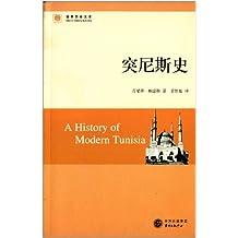 世界历史文库:突尼斯史