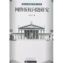 网络版权法律问题研究 (武汉大学国际法博士文库)