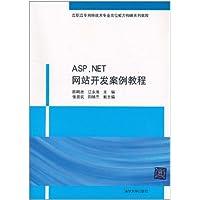 ASP.NET网站开发案例教程