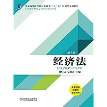 """经济法(第3版) (普通高等院校经济管理类""""十三五""""应用型规划教材·经济管理类专业基础课系列)"""