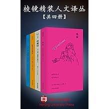 棱镜精装人文译丛(套装书共4册,《色情》《吉尔·德·莱斯案:蓝胡子事件》《被诅咒的部分》《作家们》  南京大学历史上学术大师们的人文社会科学名著精选)