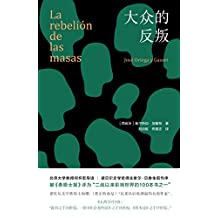 大眾的反叛(本書被泰晤士報評為二戰以來影響世界的100本書之一,新增北京大學教授何懷宏導讀、諾貝爾文學獎得主索爾·貝婁序言)