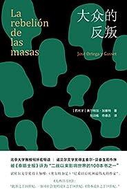 大众的反叛(本书被泰晤士报评为二战以来影响世界的100本书之一,新增北京大学教授何怀宏导读、诺贝尔文学奖得主索尔·贝娄序言)