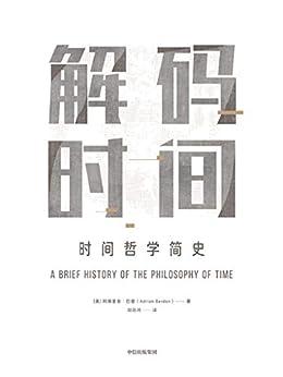 """""""解码时间:时间哲学简史(用简单通俗的例子,说清人类探索时间的伟大历程。)"""",作者:[阿德里安·巴登]"""