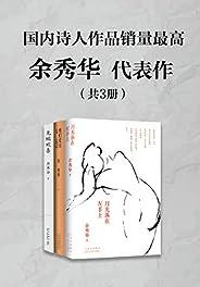 詩人余秀華代表作(共3冊)